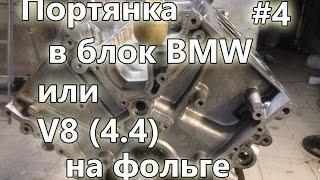 Провернуло вкладыш #4. Портянка в блок V8 BMW(M62B44).