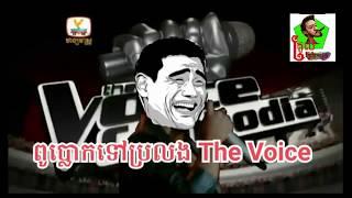 ពូប្លោកទៅប្រលង The Voice កូរខូចពេញឆាក by The Troll Cambodia