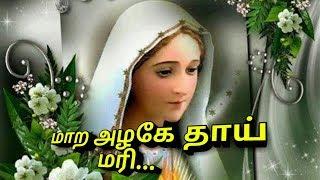 Tamil Christian matha song (Maara Azahe thai mari)