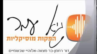 שיר בר מצווה - דור רחמן - אלוהיי שבשמיים