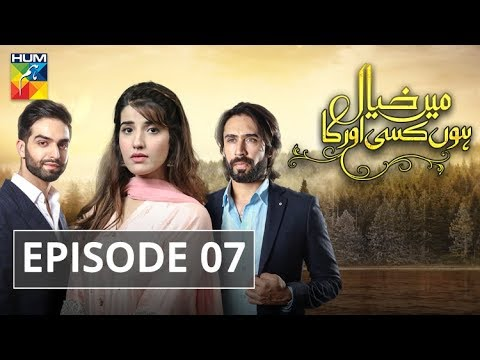 Main Khayal Hoon Kisi Aur Ka Episode #07 HUM TV Drama 4 August 2018