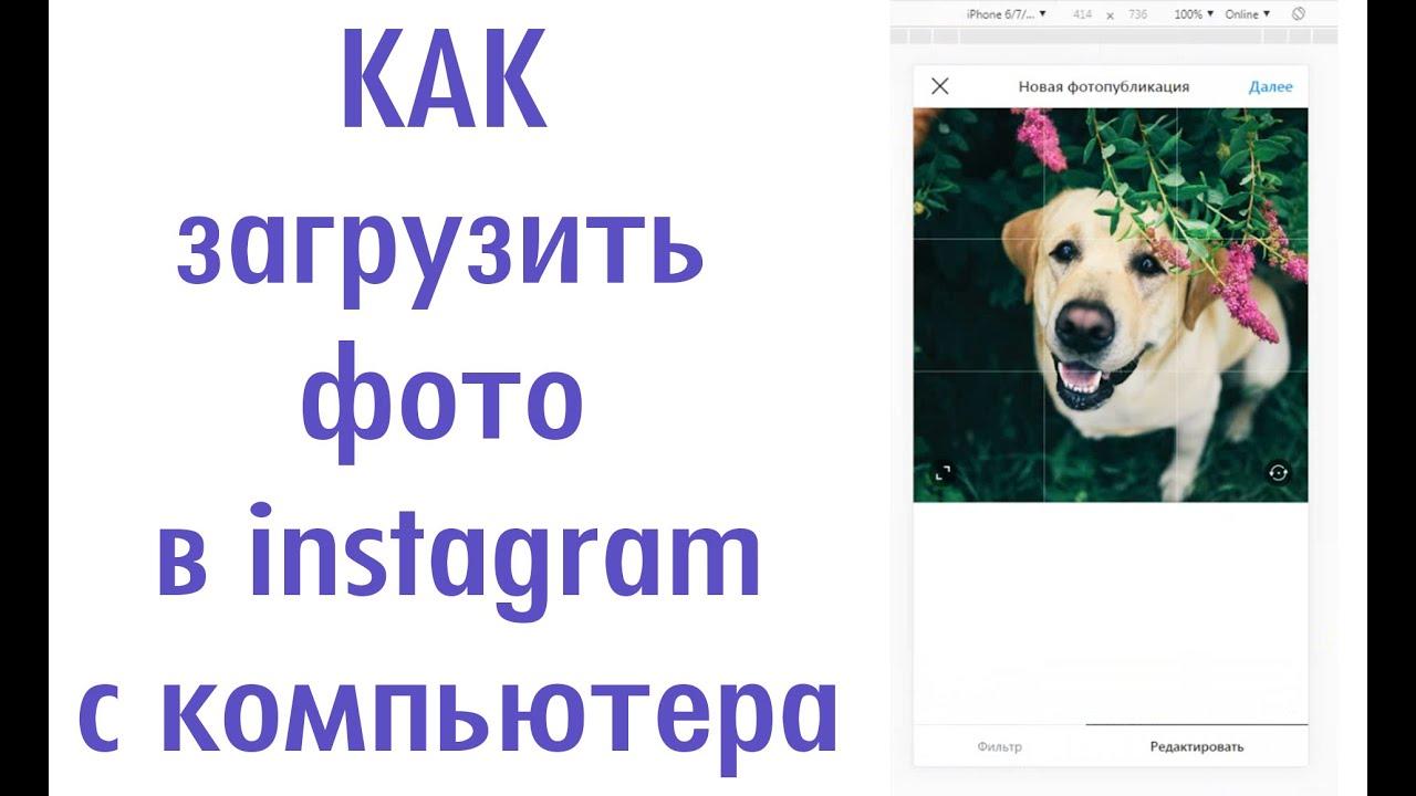 как загрузить фото в инстаграм с компьютера - YouTube