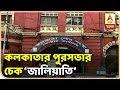 কলকাতার পুরসভার চেক 'জালিয়াতি', গায়েব টাকা| Breaking News| ABP Ananda