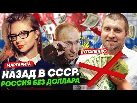 Дмитрий Потапенко: Украина и отказ от доллара в России 2018. Какой будет курс доллара?