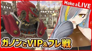 [LIVE] ガノンで初見VIP!フレ戦もしたい!【#メイカ_Youtuber】