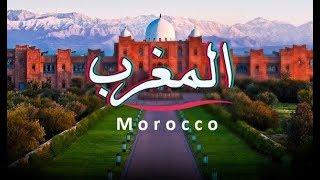 المغرب السياحي Morocco Tourism 摩洛哥旅游