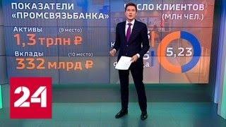"""""""Промсвязьбанк"""": как военная стезя отразится на клиентах банка? - Россия 24"""