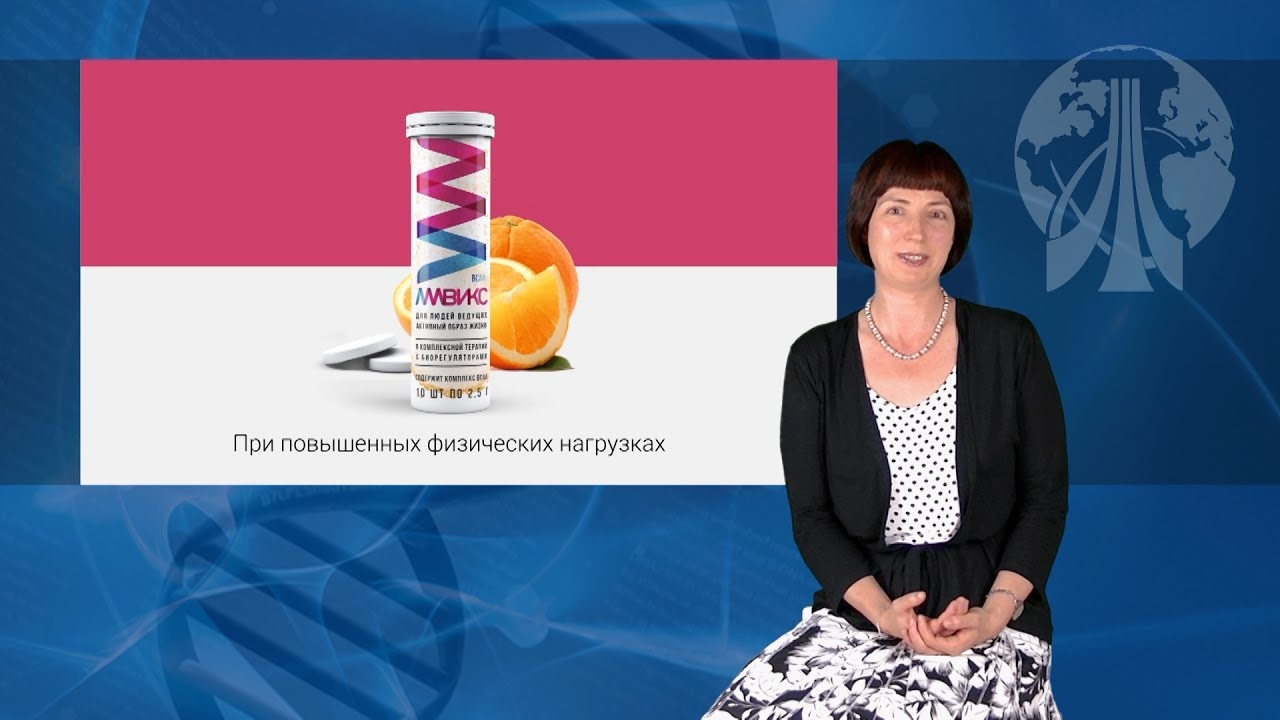 Видеопрезентация препарата «Амвикс»