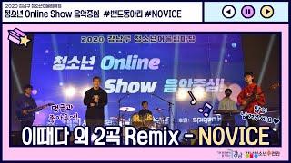 [강남청소년수련관]★청소년OnlineShow음악중심★ …