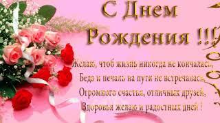 🎶Очень красивое поздравление с Днем Рождения женщине 🎶 НОВИНКА
