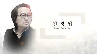 한국현대미술작가의 작품세계 - 천광엽
