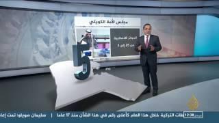 أبرز المحطات في تاريخ مجلس الأمة الكويتي