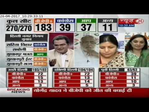 MCD election results 2017  BJP set to win Delhi civic bodies - YouTube a900bf421d0