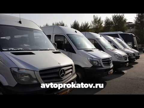 Аренда микроавтобуса Мерседес серебро в Томске