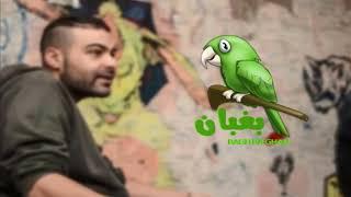 ABYUSIF بغبغان  Instrumental beat | ابيوسف مزيكه بغبغان (remake.by M BAD)