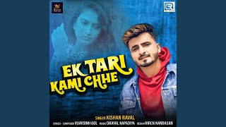 Ek Tari Kami Chhe