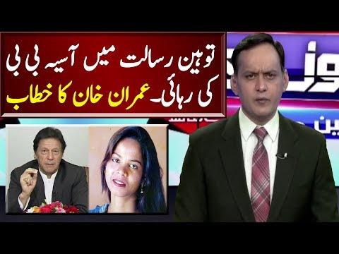 Asiya Bibi Bail & Imran Khan Address | News Talk | Neo News