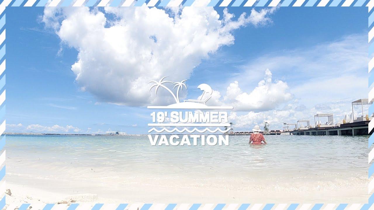 [세부 자매여행 3편] 19년 6월 하늘과 바다가 너무 예뻤던 세부 / 여행 마지막날 너무 아쉽다 / 카지노 갔다가 한국 못올뻔... / VLOG