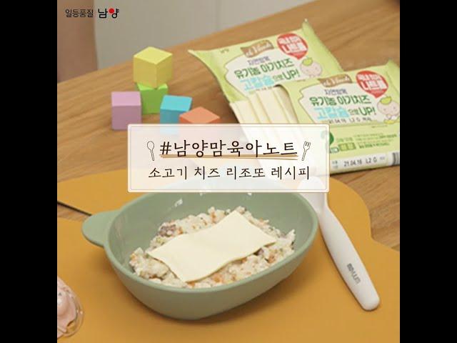 맛있는 아이간식 만드는 방법 ! 소고기 치즈 리조또(남양유업)