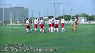 【試合結果】 湘南ベルマーレU-15平塚 1-3 名古屋グランパスU-15 【得点...