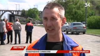 В Днепропетровск вернулись счастье и любовь