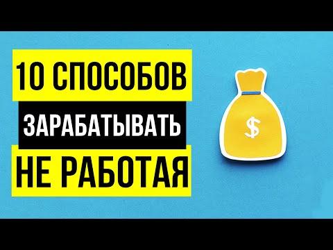 Пассивный доход - 10 РАБОЧИХ способов. Отдыхай и зарабатывай