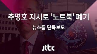 추명호 지시로 노트북 폐기…박근혜 국정원은