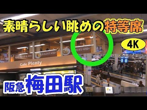 阪急梅田駅改札カフェ・喫茶その素晴らしい眺めを紹介します!HankyuUmedaStation