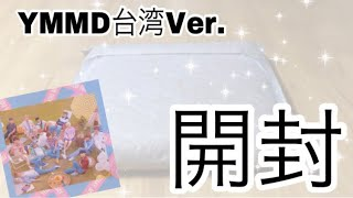 【Unboxing】SEVENTEEN/세븐틴/YOU MAKE MY DAY TaiwanVer. 開封動画