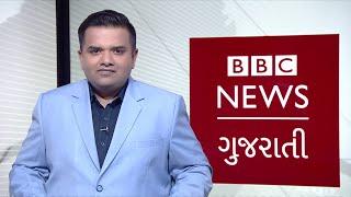 BBC  ગુજરાતી સમાચાર: 09-12-2019, સોમવાર | BBC NEWS GUJARATI