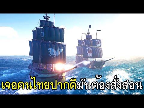 Sea Of Thieves  เจอคนไทยปากดีมันต้องสั่งสอน