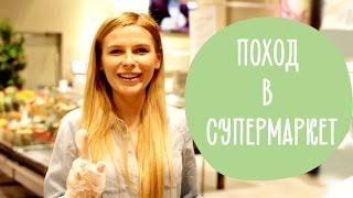 Легко быть беременной с Кариной Харчинской. Поход в супермаркет
