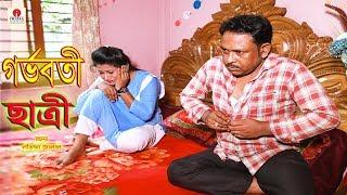গর্ভবতী ছাত্রী   Gorboboti Satri   জীবন বদলে দেয়া একটি শর্টফিল্ম   অনুধাবন   Onudhabon   Short Film