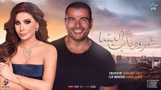 حصريا كليب ديويتو أليسا وعمرو دياب 2020 |Clip Duet Amr Diab Ft Elissa
