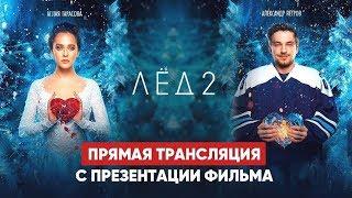Лёд-2 (2020). Презентация фильма / Петров, Тарасова, Аронова / Прямая трансляция