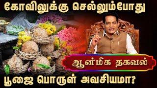 Aanmeega Thagaval | Rajayogam 01-04-2020