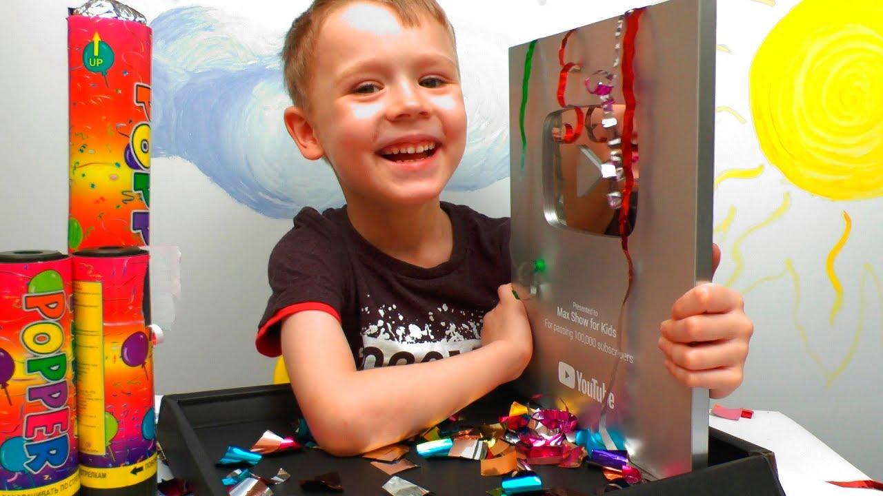 Серебряная кнопка Ютуб награда за 100 000 подписчиков Детский канал Max Show for Kids