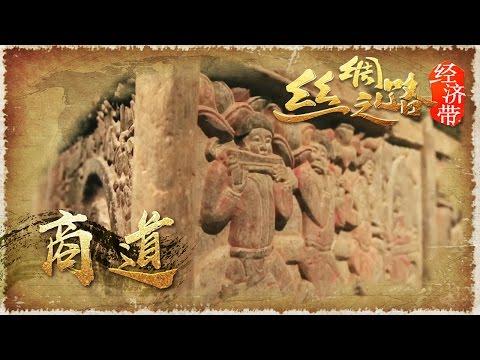 《丝绸之路经济带》 第五集  丝路·商道 | CCTV