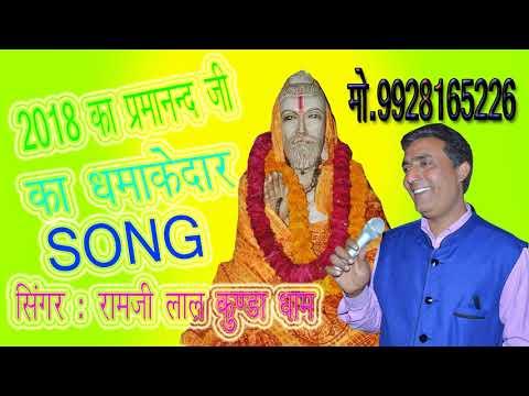 2018 का परमानन्द बाबा का सुपरहिट D.J. Song| New Rajasthani Video Song |By Ramji Lal Kunda Dham