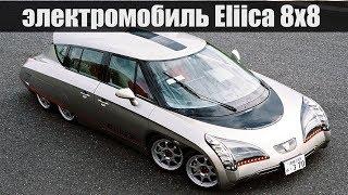 Электрический автомобиль «многоножка» 8х8 Eliica