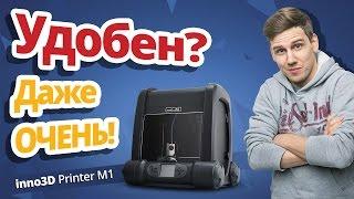Удобный 3D-принтер для дома ✔ Обзор 3D принтера inno3D Printer M1(Цена, отзывы и характеристики: ✓ https://f.ua/inno3d/m1-black-i3dp-m1-bk.html Обзоры 3D-принтеров для нас уже не огромная редкос..., 2015-12-03T17:49:08.000Z)
