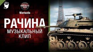 Рачина - музыкальный клип от Студия ГРЕК и Wartactic [World of Tanks]