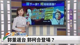 【2點說新聞】郭董返台 郭柯合登場? 郭王不理 藍營整合難! 2019.07.31