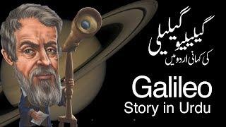 The Great Galileo Galilei Story Simplified  | عظیم گیلیلیو گیلیلی کی آسان کہانی | Goher Ali Rizvi