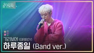 [올댓뮤직 All That Music] 기리보이 (GIRIBOY) - 하루종일 (Band ver.)
