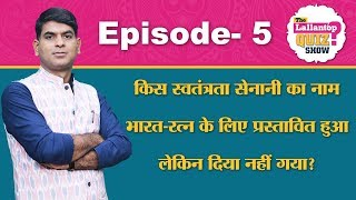 The LallanTop Quiz   Episode 5   Saurabh Dwivedi   Current Affairs   IAS, Competition Preparation