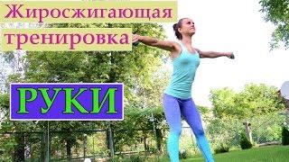 Упражнения для рук и плеч| Избавляемся от ЖИРА на РУКАХ!