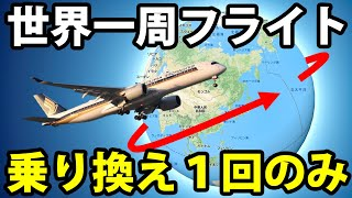【Longest Flight】Singapore Airlines SQ22 & SQ21 Boarding Review!!!