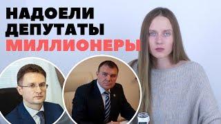 Накопим 300 миллионов на пенсию / Депутаты миллионеры Ремезков и Блоцкий