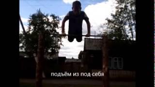 Трюки на турнике для начинающих казачинск
